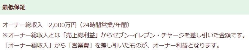 일본 세븐일레븐의 최저소득보장제도 일본 세븐일레븐 홈페이지 계약안내에 대한 최저보장제도 갈무리