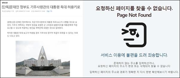 포털사이트에 게재되고 있는 경향신문 기사 (좌) 경향신문 사이트에서는 기사가 삭제됐다고 나온다(우)
