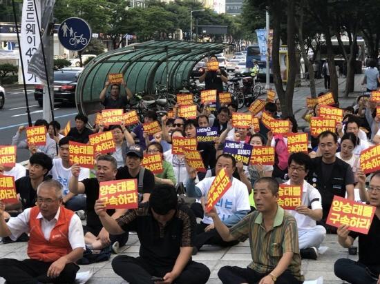 사법농단 양승태를 구속하고, 피해자를 원상회복하라! 집회 참가자들이 손피켓을 들고 구호를 외치고 있다.