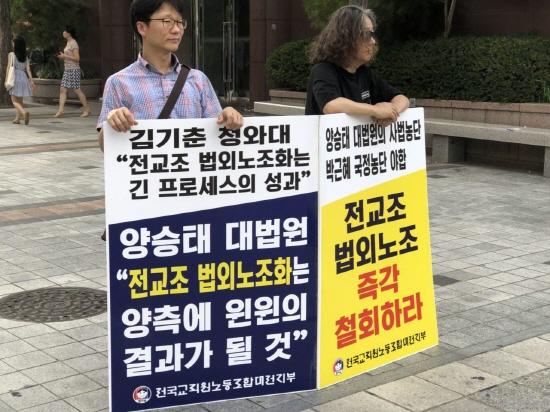 전교조 법외노조 즉각 철회하라! 투쟁하고 있는 전교조 조합원들이 피켓을 들고 주장하고 있다,.
