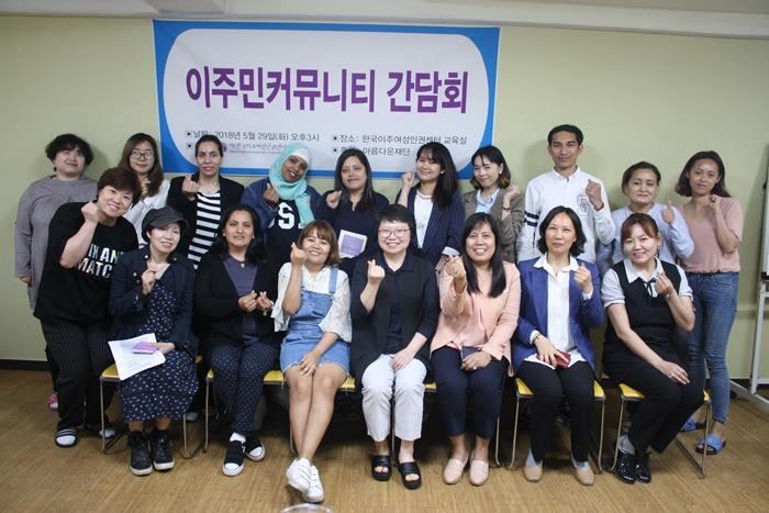한국이주여성인권센터에서 개최한 '이주민커뮤니티 간담회'