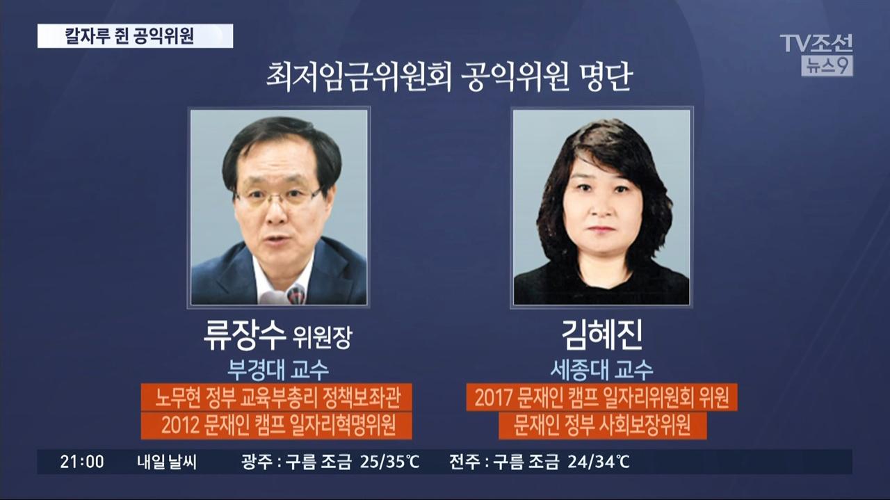 . 최저임금 공익위원의 '문재인 캠프 경력' 강조한 TV조선 <뉴스9>(7/13)