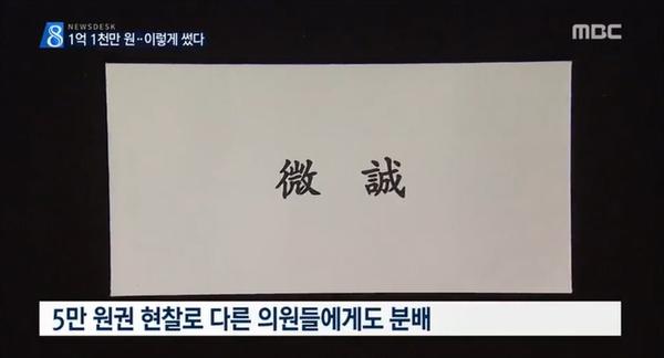 지난 5일 MBC는 이종걸 민주당 의원이 새정치민주연합 원내대표일 당시 수령한 특활비 내역을 공개했다.
