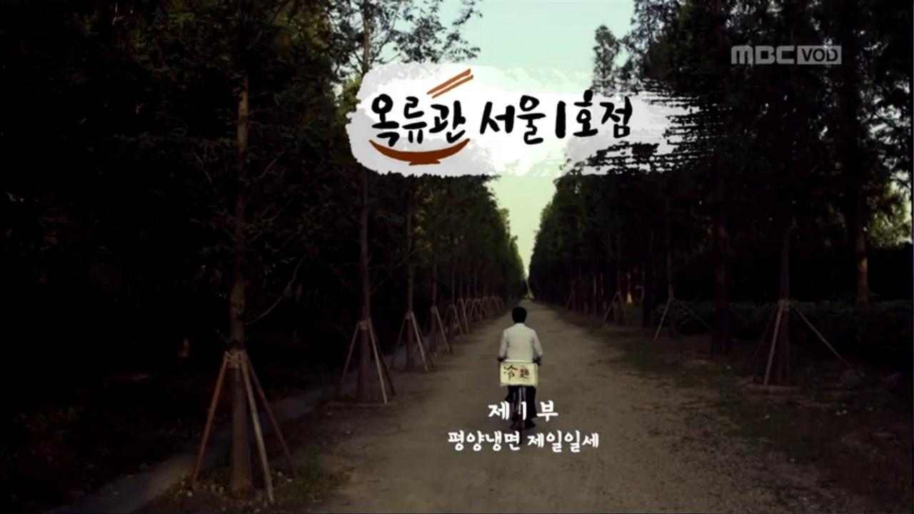 <MBC 스페셜> '옥류관 서울 1호점'의 한 장면