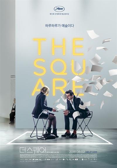 영화 <더 스퀘어>의 포스터.