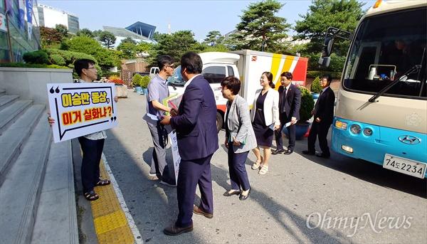 대전서구의회가 20일 오전 배재대학교에서 '찾아가는 의회'를 위한 개회식을 개최한 가운데, '이승만 동상 철거 공동행동' 회원들이 버스에서 내리는 의원들을 향해 피켓시위를 벌이고 있다.