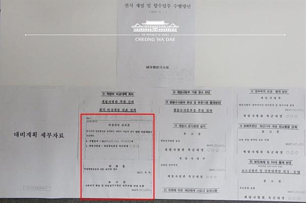 박근혜 당시 대통령 탄핵이 기각됐을 경우를 대비해 작성한 계엄령 세부계획 문건이 추가로 공개됐다. 사진은 김의겸 대변인이 20일 오후  브리핑에서 공개한 '계엄 대비계획 세부자료'(전체76쪽) 중 주요 일부 문건.