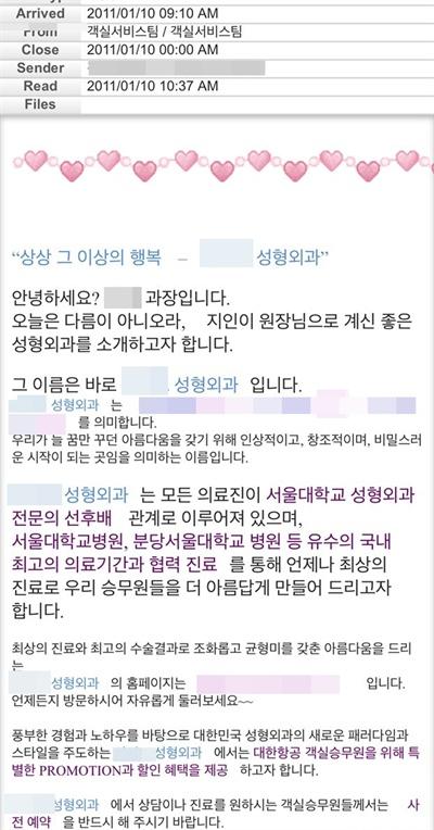 2011년 크루넷(대한항공 사내 이메일)을 통해 배포된 성형외과 홍보 이메일. 해당 성형외과는 당시 조현아 전 부사장 남편이 원장으로 있던 곳이다.