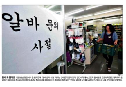 """""""우리와 알바생 모두 실업자, 빈곤총으로 내몰 것""""이라는 편의점주 인터뷰로 설명된 7월 16일 조선일보 게재 사진"""