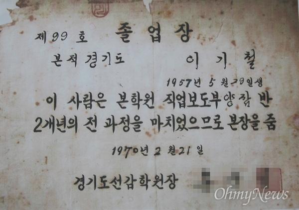 김기철씨가 선감학원에서 받은 양잠반 졸업장