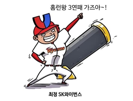 20일 31호 홈런을 터뜨리며 홈런부문 선두를 지킨 SK 최정(출처: 야구카툰 KBO열국지 편 중)