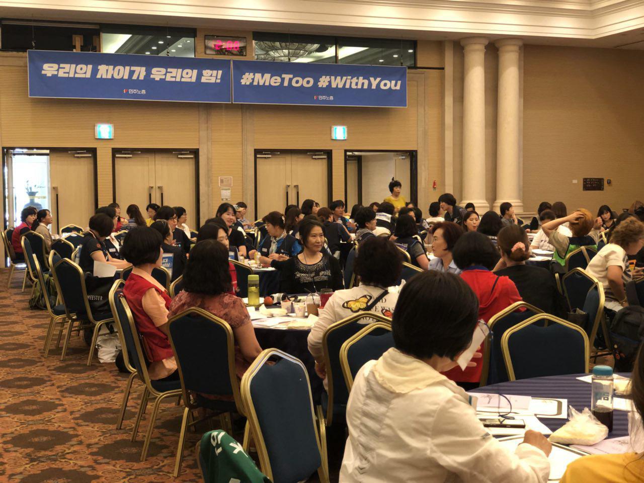 2018 민주노총 여성활동가 수련회에 모인 조합원들