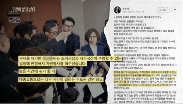 21일 SBS <그것이 알고 싶다>가 이재명 경기도지사가 인권변호사 시절 성남 국제마피아파 조직원의 변호를 맡는 등 조직폭력배 측과 연루·유착의혹이 있다고 보도했다. 이재명 지사는 이들이 조폭인 것을 알지 못했다며 연루·유착 의혹을 강하게 부인했다.