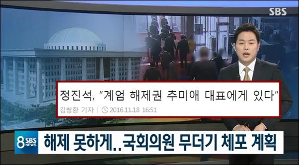 2016년 추미애 민주당 대표가 박근혜 대통령이 계엄령까지 준비한다고 말하자, 새누리당 정진석 원내대표는 계엄해제권이 국회에 있다며 유언비어라고 주장했다. 그러나 기무사 문건을 보면 계엄 해제를 못하게 국회의원을 무더기로 체포하겠다는 계획이 담겨 있었다.