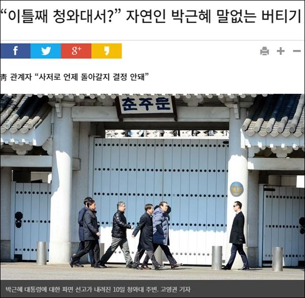 당시 한국일보 보도에 따르면 2017년 3월 10일 헌재의 파면 결정이 났음에도 박근혜는 이틀 동안이나 청와대에서 나오지 않고 있었다.