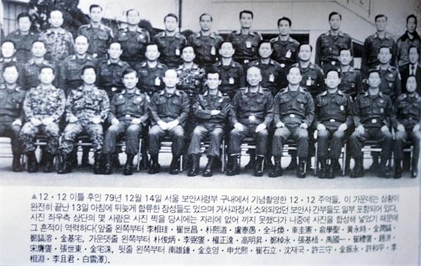12.12 쿠데타의 핵심 관계자들 12.12 쿠데타에 이어 1980년 광주민주화항쟁까지 무력 진압하면서 차례로 정권을 잡았던 전두환, 노태우 전 대통령은 김영삼 정부 시절 무기징역과 징역 17년형을 선고받았다. 사진은 1979년 12월 14일 서울 보안사령부에서 기념촬영한 12.12 핵심 관계자들의 모습. 이 가운데에는 상황이 완전히 끝난 13일 아침에 뒤늦게 합류한 장성들도 있으며 거사과정서 소외되었던 보안사 간부들도 일부 포함되어 있다.