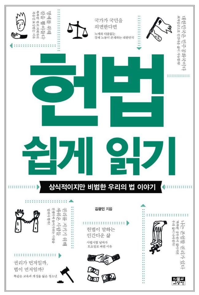 김광민 변호사의 <헌법 쉽게 읽기>