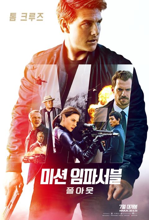 영화 < 미션 임파서블:폴 아웃 > 포스터