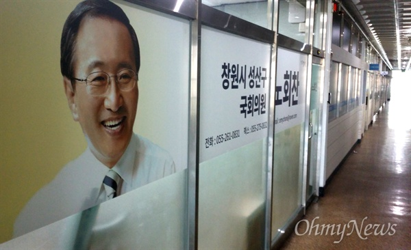 7월 23일 오전 서울에 있는 아파트에서 투신 사망한 것으로 알려진 정의당 노회찬 국회의원(창원성산)의 지역구 사무실 앞 모습.