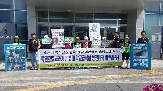 학교 급식 노동자들이 23일 충남교육청 앞에서 기자회견을 열고 있다.