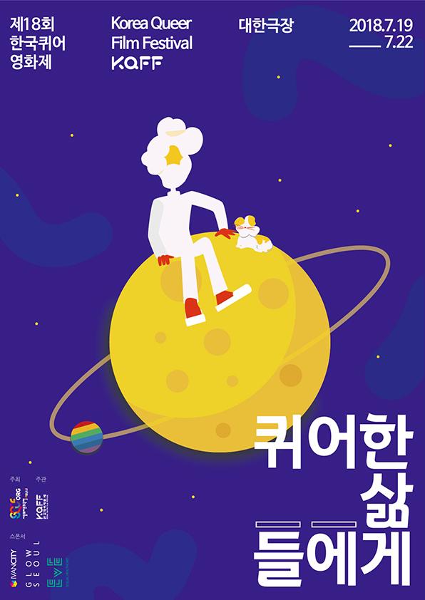 제 18회 한국퀴어영화제 포스터