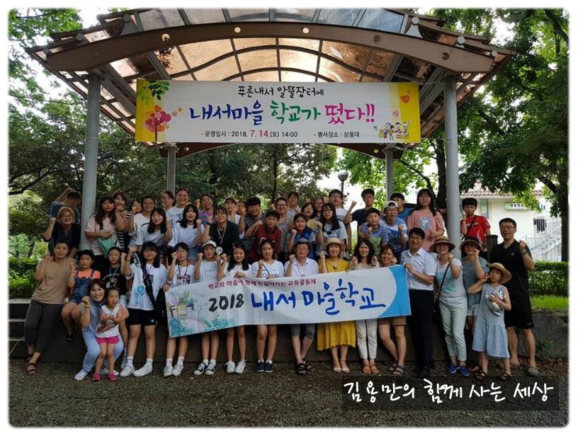 내서마을학교