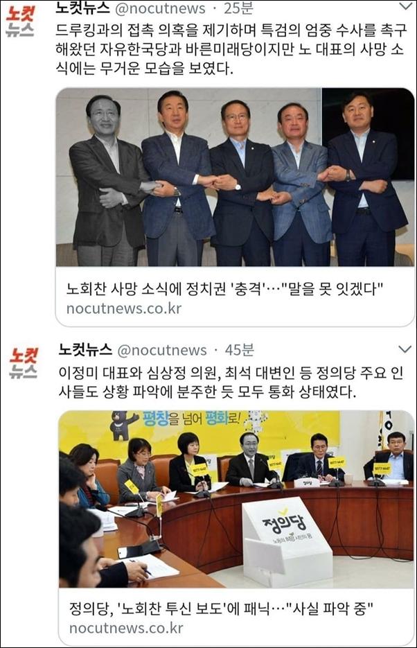 노컷뉴스는 노회찬 의원 사망 관련 보도를 하면서 노회찬 의원의 모습만 흑백으로 처리했다