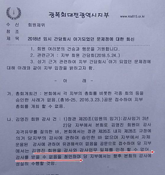 지난 5월, 광복회대전지부가 회원들에게 보낸 공문. 광복회 본회 답변을 근거로 대전지부 회원들이 선출한 '김영진 감사와 감사업무 일체를 인정할 수 없어 감사를 받을 수 없다'고 밝히고 있다.
