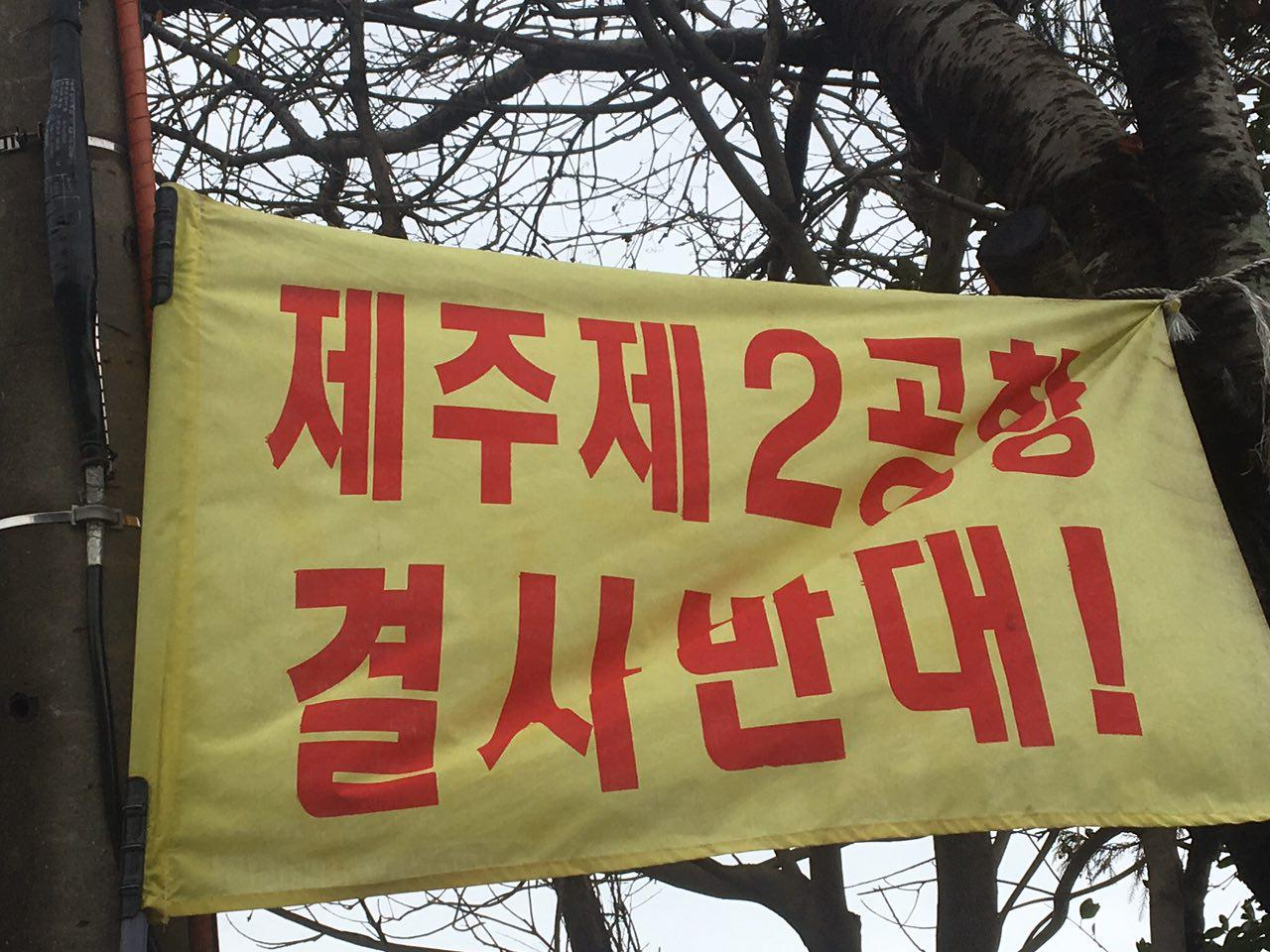 제주 제2공항 반대 현수막