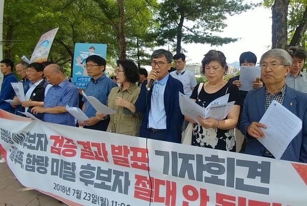 기자회견 23일 오전 방송독립시민행동이 경기 과천 방통위 앞에서 공영방송 이사 부적격 후보 임명반대 기자회견을 열고 있다.