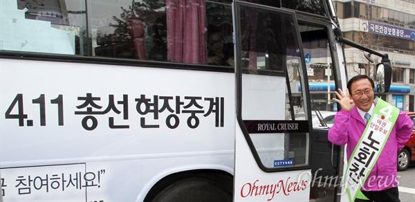 서울 노원병에 출마한 노회찬 통합진보당 후보가 29일 <오마이뉴스> 총선버스에서 내리며 '기호4번'을 그려보이며 지지를 당부하고 있다.