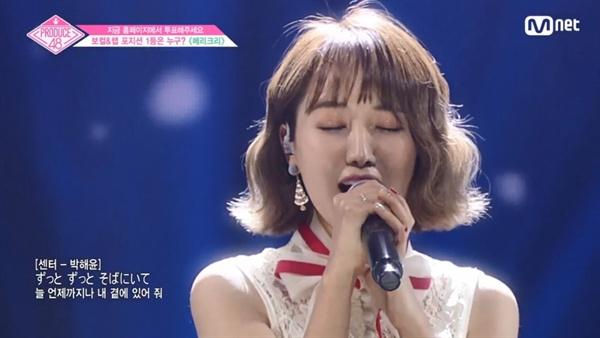 20일 방송된 Mnet <프로듀스48>에서 솔로 파트를 소화하는 박해윤.