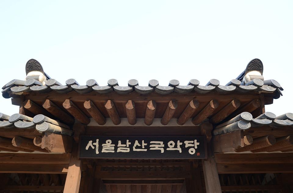 서울 남산 국악당
