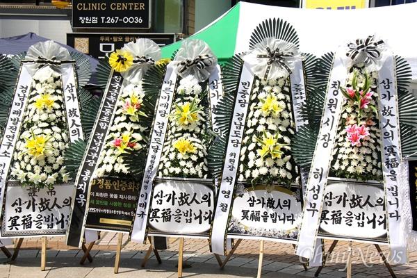 7월 24일 창원 한서병원 앞 문화광장에 마련된 고 노회찬 국회의원의 시민분향소에 놓은 조화.