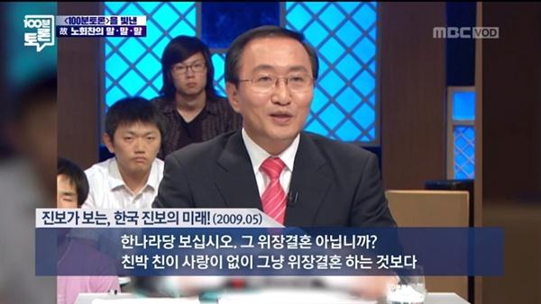 25일 방송된 MBC '100분 토론'이 고 노회찬 의원을 추모했다.