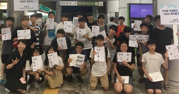 24일 손말봉사 활동에 참여한 학생들이 강남구청역에서 손말의 필요성 등을 홍보한 후 기념촬영을 하고 있다.