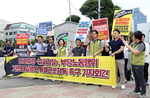 전국보건의료산업노동조합이 25일 중부지방 고용노동청 앞에서 길병원의 부당노동행위에 대한 특별근로감독을 요청했다.