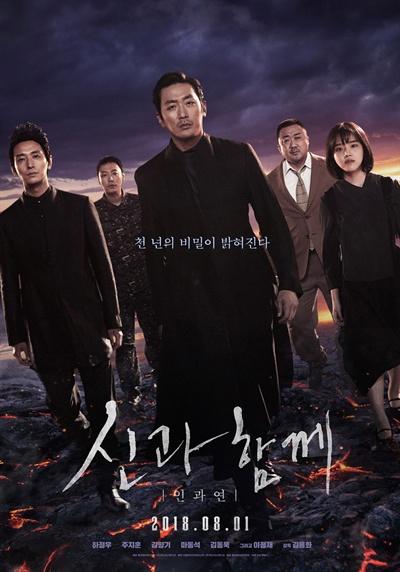 영화 <신과 함께: 인과 연> 포스터.