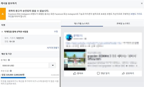 페이스북 페이지에선 특정 이용자를 대상으로 한 게시물 홍보가 가능하다. 가령 대한민국 내 18~39세 이용자에게 내가 만든 페이스북 페이지의 컨텐츠(게시물, 동영상 등)을 도달시키려면 페이스북이 정한 기준에 따라 일정 금액을 결제해야 한다.