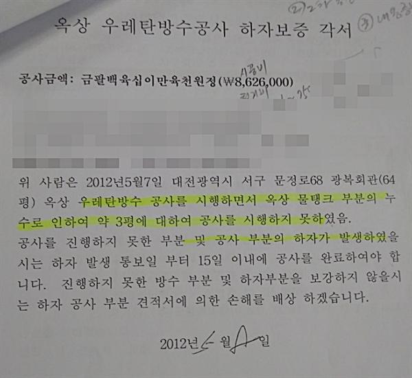 지난 2012년 5월 대전 광복회관 옥상 공사 관련 하자보증 각서. 광복회대전지부는 이 같은 각서에도  4년 만인 지난 해 2000만 원을 들여 옥상 방수공사를 벌였다고 밝혀  논란이 일고 있다.
