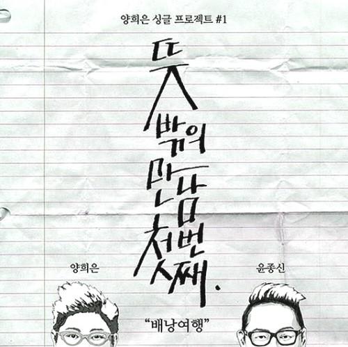 2014년 양희은과 윤종신이 함께 작업한 '뜻밖의 만남 첫번째' 앨범