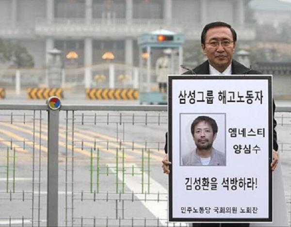 2007년 2월 8일 당시 민주노동당 국회의원이던 고 노회찬 의원이 '삼성그룹 해고 노동자 엠네스티 양심수 김성환을 석방하라'는 피켓을 들고 비가 오는 와중에 청와대 앞에서 1인 시위를 벌였다.