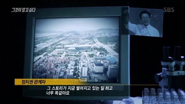 지난 21일 방송된 SBS <그것이 알고 싶다> 중 한 장면.