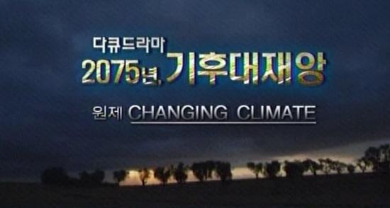 2075년, 기후 대재앙 2008년 프랑스에서 제작한 다큐드라마 '2075년, 기후 대재앙'