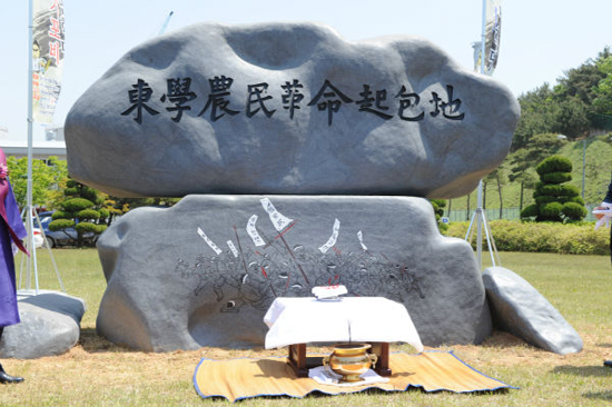 기포지 기념비 주 서부발전의 태안화력본부 안에는 1894년 동학농민혁명군 북접 기포지임을 증거하는 기념비가 세워져 있다. 2015년 5월 22일 제막식을 가졌다.