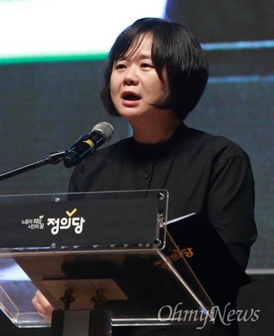 26일 오후 서울 서대문구 연세대 대강당에서 열린 '고 노회찬 국회의원 추도식'에서 상임장례위원장인 정의당 이정미 대표가 추도사를 하고 있다.