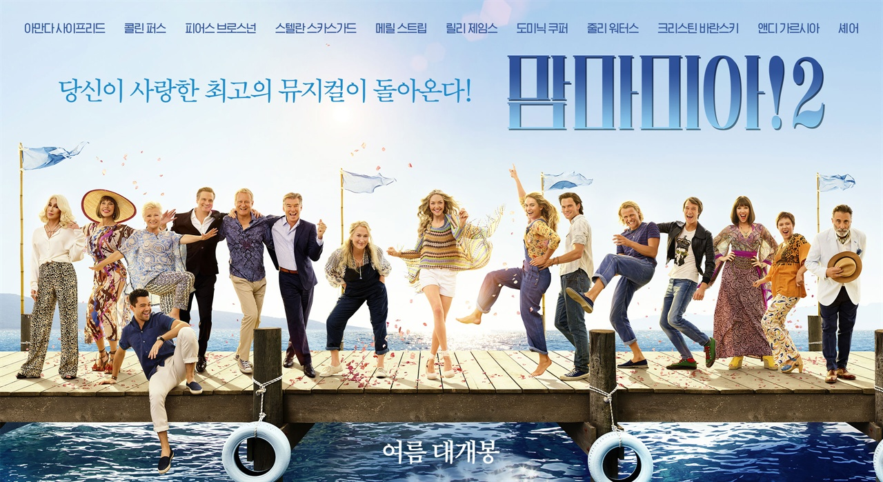 영화 맘마미아!2 포스터