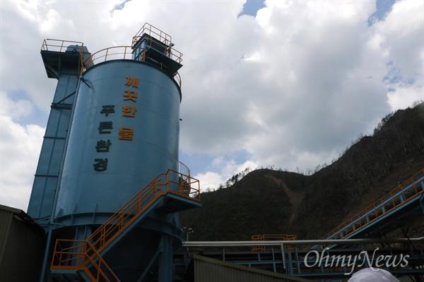 영풍석포제련소 정수처리 공장 외부 모습.