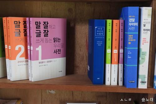 사전 짓는 도서관에, 사진책을 함께. 사전하고 사진이 나란히.