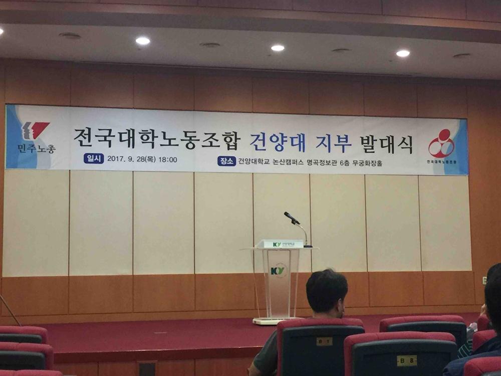 지난 해 9월 노조창립 모습 지난 해 9월 만들어진 건양대학교 교직원 노동조합(대학노조 건양대지부)이 가을 투쟁에 나설 것을 선언했다.